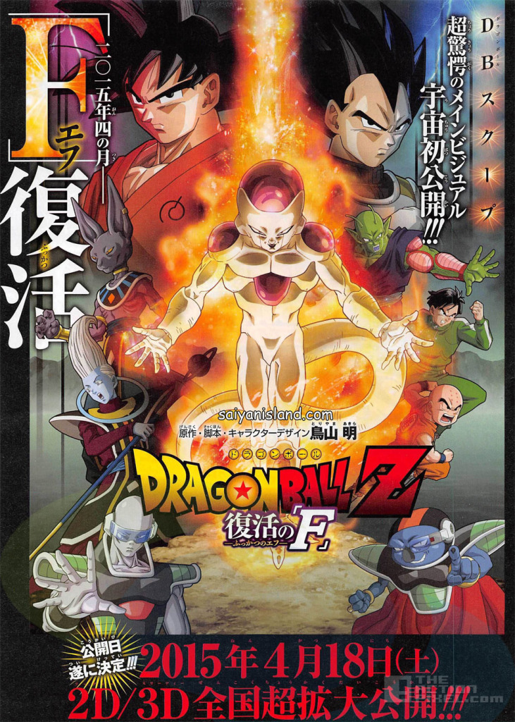 dragonball z poster: resurrection. The Action Pixel. @TheActionPixel